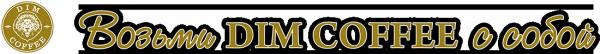Логотип компании DIM COFFEE