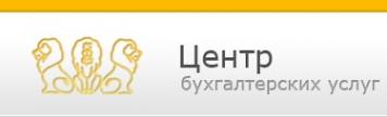 Логотип компании Центр Бухгалтерских Услуг