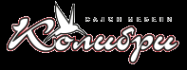 Логотип компании Колибри