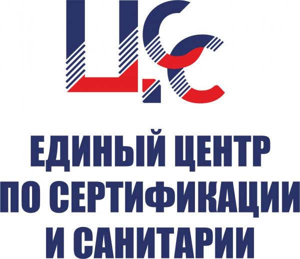 Логотип компании Центр по сертификации и санитарии