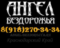 Логотип компании Ангел Бездорожья