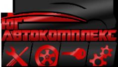 Логотип компании Юг-Автокомплекс