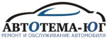 Логотип компании Автотема-Юг