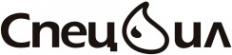 Логотип компании СпецОил