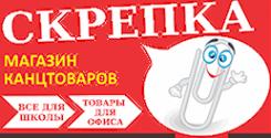 Логотип компании Скрепка