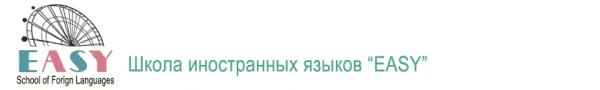 Логотип компании Школа иностранных языков