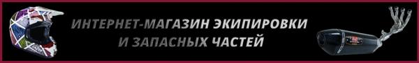 Логотип компании Мото Юг