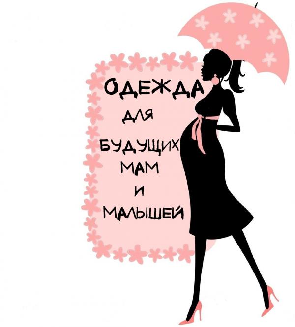 Логотип компании Одежда для будущих мам и малышей