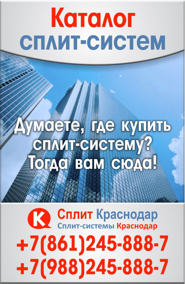 Логотип компании Сплит Краснодар