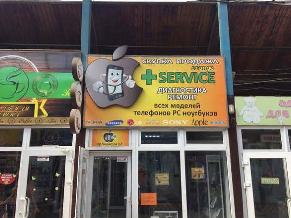 Логотип компании Orange Service